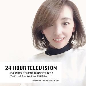 24時間TVに出演しました♪オンラインのライブ配信!