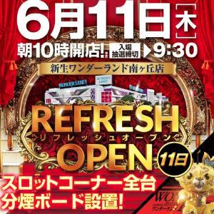 6月11日のワンダーのポップ祭り福岡東&南ヶ丘!