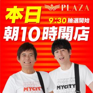 【最新版】プラザ本店14日~16日のデータ🔥3日分【人気のプラザ】