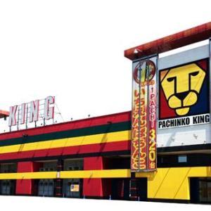 7月20日はちょいと珍しい2店舗をピック!Aパーク屋形原とキング久山