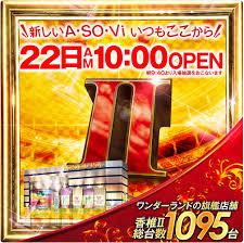 【ストック開放】22日のワンダーランド香椎Ⅱ