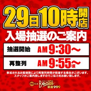 🍧29日と30の詰め合わせセット【メガビーム朝倉・テンガイ八女・Aパーク屋形原】🍧