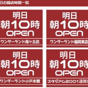 8月1日 ワンダー系3店舗!南ヶ丘&小戸本館&福岡東のスロパチポップ開催