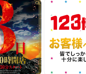 8月3がつく日!プラザ3・ワンダー三潴・123博多