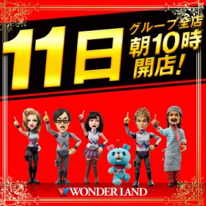 8月11日開催 ワンダーから抜粋3店舗!!!香椎2+三潴+百年橋をピックアップ