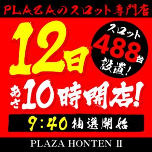 【2×2】2がつく日の香椎2とプラザ本店Ⅱ