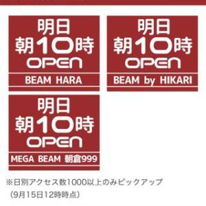 【スロパチポップ同時開催】BEAM・BEAM・BEAMの3連発【ドーンッ】