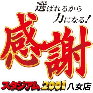 {少し粋な組み合わせ}マルハン大牟田銀水とスタジアム八女