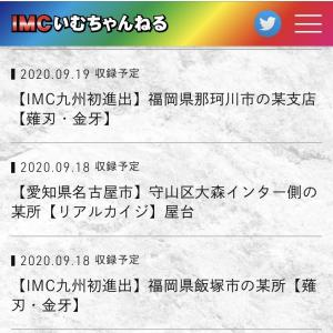 IMC福岡初上陸のクラブハウス本店とPOPなスタジアム遠賀&フェイス博多