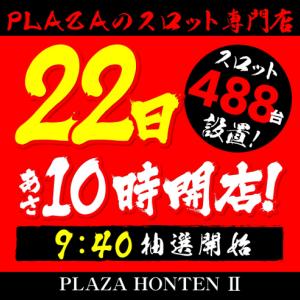 22日争奪戦ここに開幕🚩プラザ本店Ⅱ・玉屋本店・ワンダー香椎Ⅱ