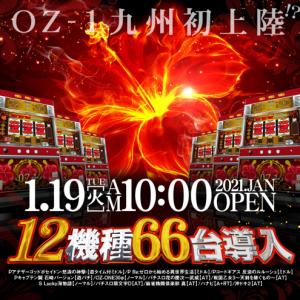 OZ1台平均+3092枚!19日ビームひかりの新台初日