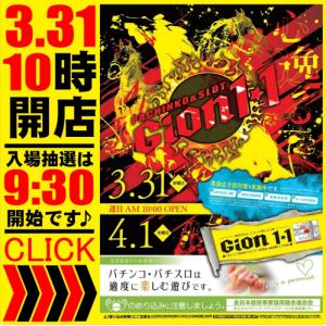 GION1・1の31日集計は大量10ピックで行かせていただきます。