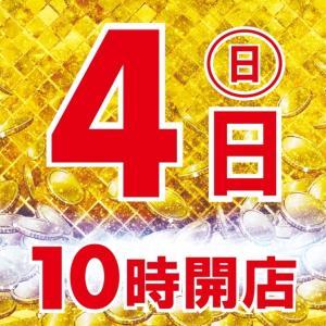 4月4日のゾロ目DAY!スーパーハリウッドの10ピック!