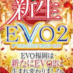 【REBORN!】EVO福岡からEVO2へ!リニューアルオープン初日を集計しました。
