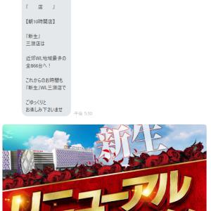 【8/2・3分】ワンダーランド三潴のリニューアル4日目・5日目!!