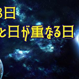 【過去最速!!】8月8日の月と日が重なる日!結果報告~下の巻~
