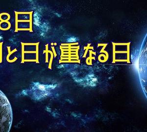 【過去最速!!】8月8日の月と日が重なる日!結果報告~番外編~