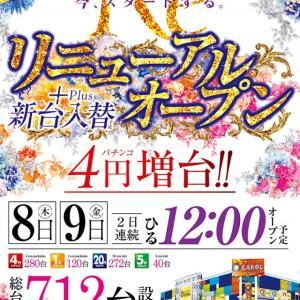 【キャロル特集!!!】8月8日リニューアルオープンからの3日間:上峰篇