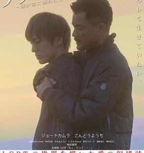【映画】アスリート~俺が彼に溺れた日々~