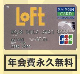 すぐたま経由でロフトカードを申し込み、18日後に1万円相当のポイントが付与されました。