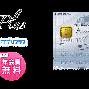 ECナビ経由で三井住友カード「エブリプラス」を申し込み、77日後に15,000円相当のポイントが付与されました。