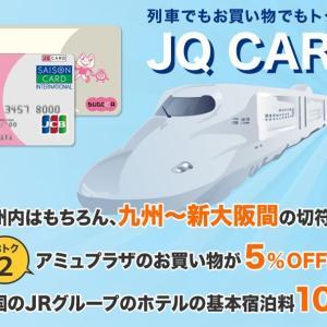 Tポイントを81%のレートでANAマイルに交換するために、JQカードセゾンを発行しました。