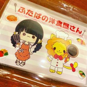 『ふたばちゃんの洋食屋イベント』