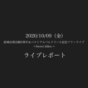 『 (最終レポ)10/9 配信ライブSweet killer. ありがとうございました』