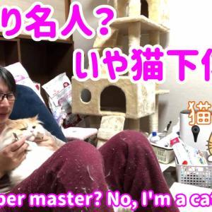 爪切り名人?いやただの猫の下僕ユーチューブ動画
