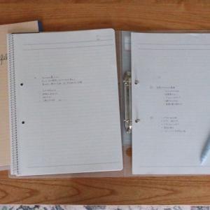 ノート整理術