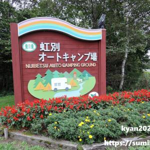 【レポ】虹別オートキャンプ場