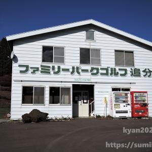 【キャンプ場レポ】ファミリーパーク追分オートキャンプ場
