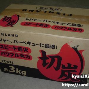 【レビュー】フィッシュランド マングローブ切炭 (FC-515)