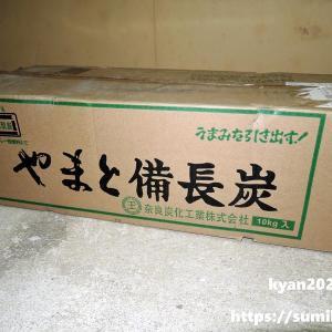 【レビュー】やまと備長炭 (奈良炭化工業、中国産)