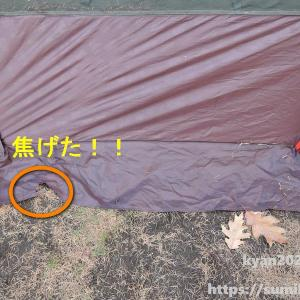 【薪ストライフ】油断大敵!テントを焦がしてしまったのだ・・・