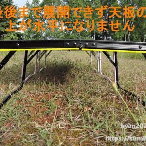 【リペアレポ】ノースイーグルの折畳みテーブルが不良品で交換になった件