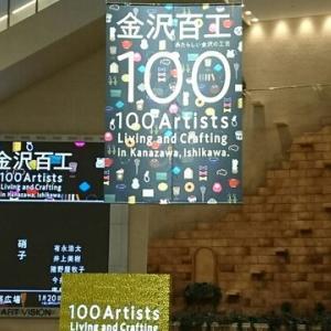 阪急百貨店  金沢展で見たもの