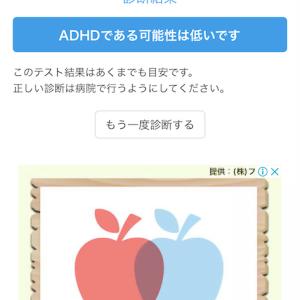 ADHDなの?