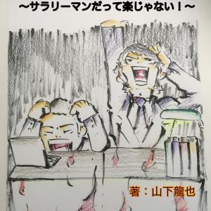 新年1本目リリース!!次回作は「関西インディーズ」を描く?