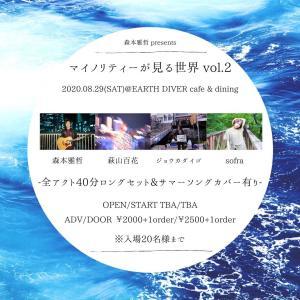 8.29森本雅哲企画『マイノリティーが見る世界vol.2』