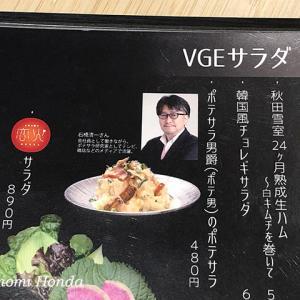 ポテサラ男爵さん監修のポテサラが新大久保の「恋火(れんか)」で食べられます!