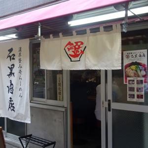 石黒商店@神保町 「濃厚蟹みそラーメン」