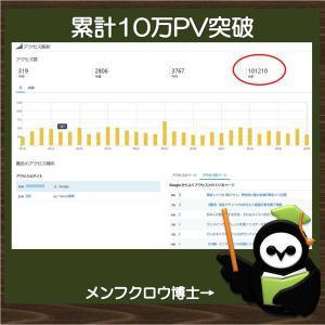 【ブログ】累計10万PV突破。1周年間近なので気負わないブログ継続術を公開。
