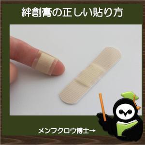 絆創膏(ばんそうこう)の正しい貼り方。これは是非覚えておきたい。