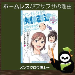 漫画で学ぶ「湯シャン」と「スキンケア」はゆうきゆう先生!