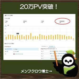 【ブログ】累計20万PV突破。22記事更新で10万PV稼げました。