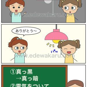 「真っ黒で何も見えないね…電気をついて」|間違った日本語