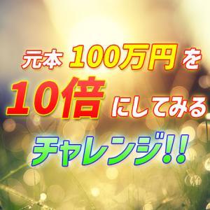 【新企画】『元本100万円を10倍にしてみるチャレンジ!!』始動!!