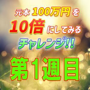 【10倍チャレンジ】運用成績・第1週目