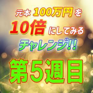 【10倍チャレンジ】運用成績・第5週目